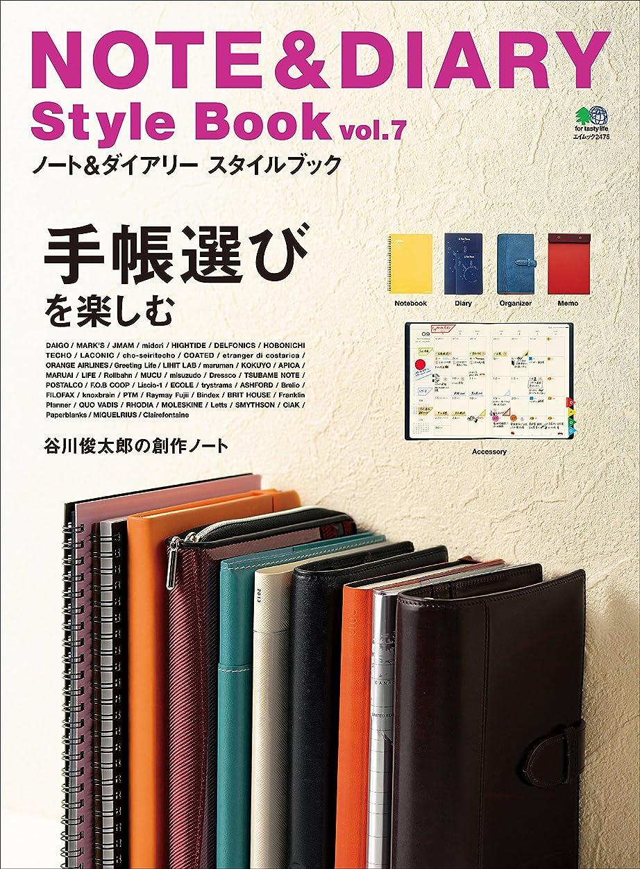 胆嚢葬儀急いでNOTE&DIARY Style Book(ノートアンドダイアリースタイルブック) Vol.7[雑誌]