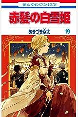 赤髪の白雪姫 19 (花とゆめコミックス) Kindle版