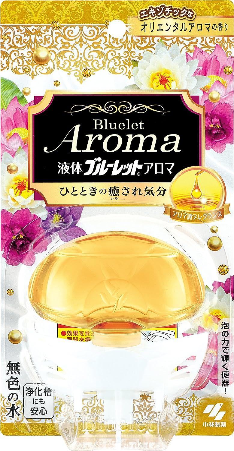 順応性のある大きい嫌悪液体ブルーレットおくだけアロマ  トイレタンク 芳香洗浄剤 本体 エキゾチックなオリエンタルアロマの香り 70ml