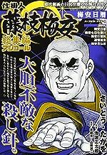 仕掛人藤枝梅安総集編アンコール 梅安日暦 (パーフェクト・メモワール)