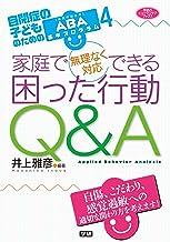 表紙: 家庭で無理なく対応できる 困った行動Q&A 自閉症の子どものためのABA基本プログラム4 (ヒューマンケアブックス)   井上雅彦