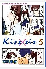 Kiss×sis 弟にキスしちゃダメですか?(5) (ヤングマガジンコミックス) Kindle版