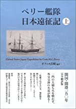 表紙: ペリー艦隊日本遠征記 上 | オフィス宮崎