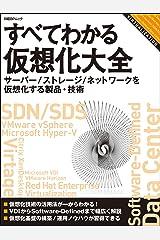 すべてわかる仮想化大全 サーバー/ストレージ/ネットワークを仮想化する製品・技術(日経BP Next ICT選書) Kindle版