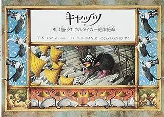 キャッツ―ボス猫・グロウルタイガー絶体絶命 (海外秀作絵本)