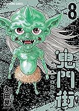 表紙: 鬼門街(8) (ヤングキングコミックス) | 永田晃一