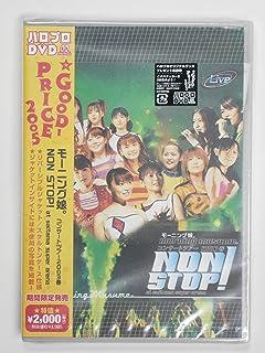 モーニング娘。コンサートツアー 2003 春 NON STOP! [DVD]