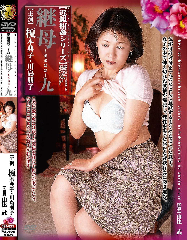 Japanese Step Mom Big Tits