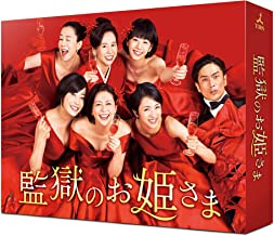 JAPANESE TV DRAMA Princess Prison Blu-ray BOX (JAPANESE AUDIO , NO ENGLISH SUB.)