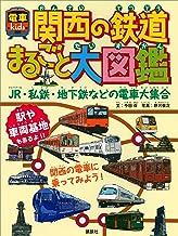 表紙: 関西の鉄道まるごと大図鑑 電車kids   今田保