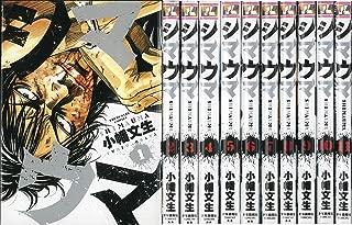 シマウマ コミック 1-11巻セット (ヤングキングコミックス)