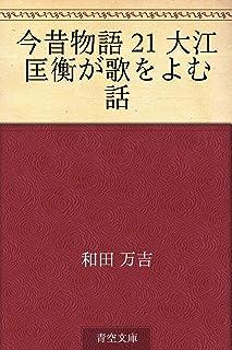 今昔物語 21 大江匡衡が歌をよむ話