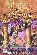 Harry Potter Aur Paras Patthar