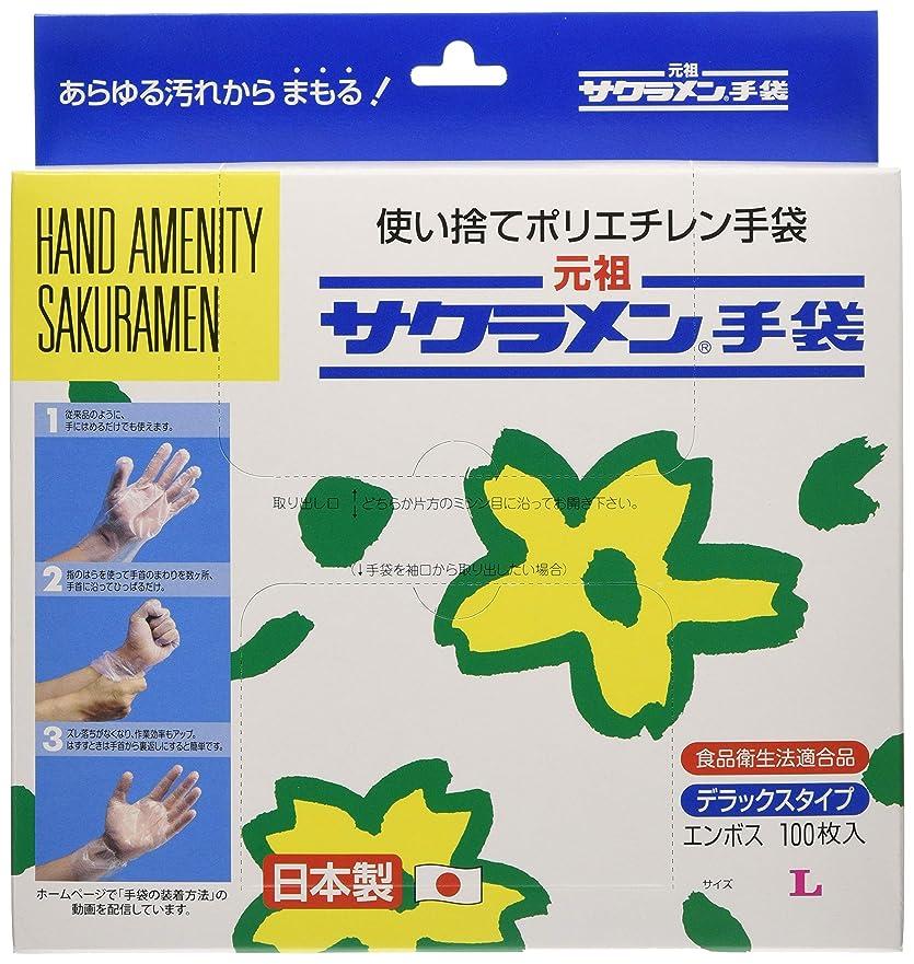 崖圧力計算サクラメン手袋 デラックス(100枚入)L ピンク 35μ