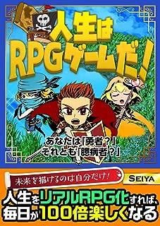 人生はRPGゲームだ! 〜あなたは「勇者?」それとも「臆病者?」〜
