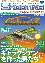 シューティングゲームサイド Vol.7 (GAMESIDE BOOKS)