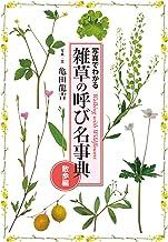 表紙: 雑草の呼び名事典 散歩編 写真でわかる | 亀田 龍吉