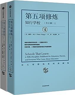 第五项修炼:知行学校(套装上下册)(中文版畅销10年,管理学经典之作再次袭来)
