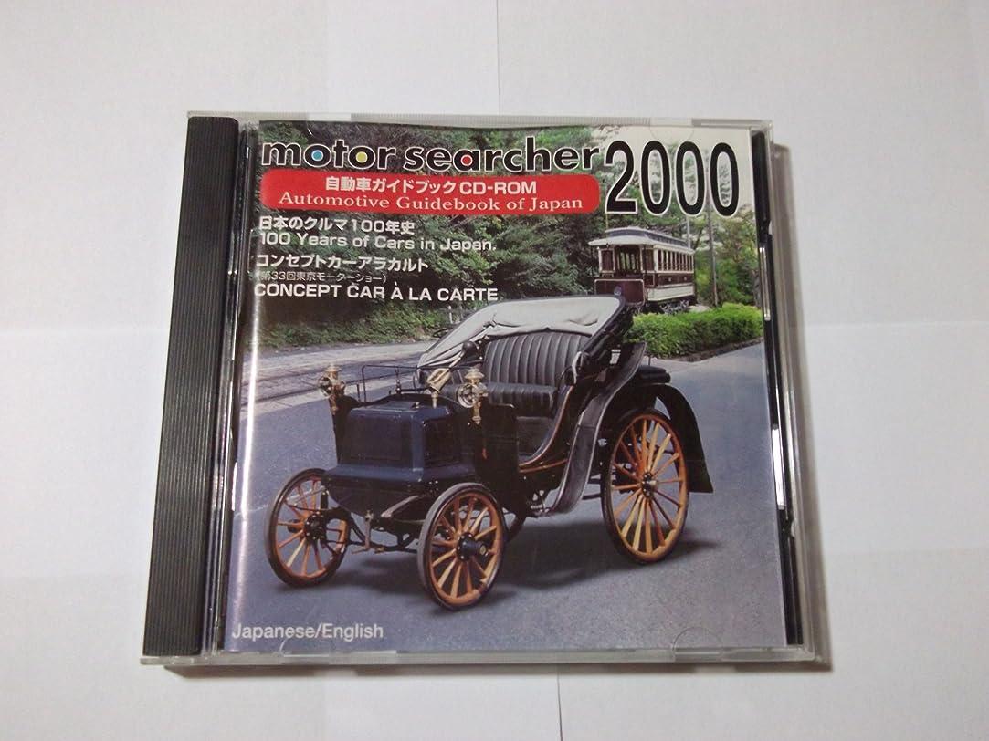 かんたんクマノミ持ってるmotor searcher 2000 自動車ガイドブックCD-ROM
