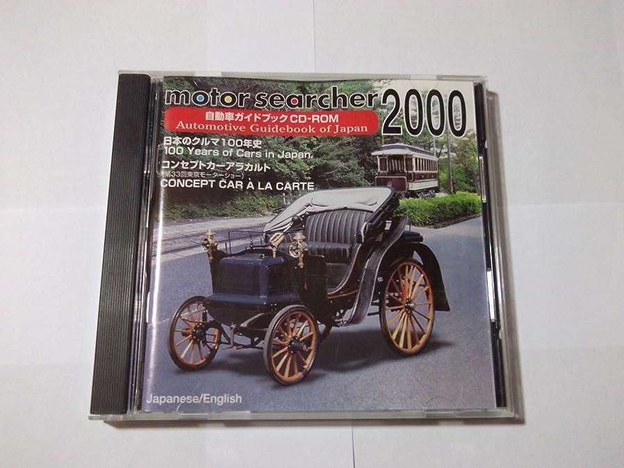 エリートマウント満足できるmotor searcher 2000 自動車ガイドブックCD-ROM