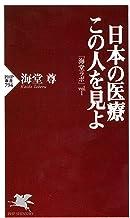 表紙: 日本の医療 この人を見よ 「海堂ラボ」vol.1 (PHP新書) | 海堂 尊
