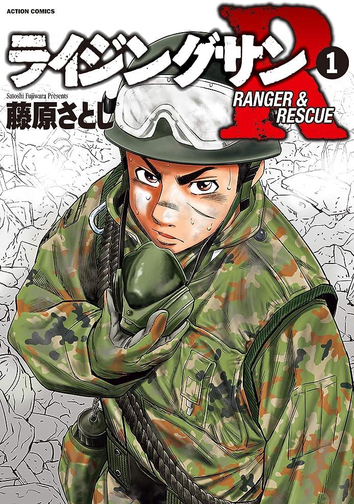 支配的ジェット謙虚なライジングサンR : 1 (アクションコミックス)