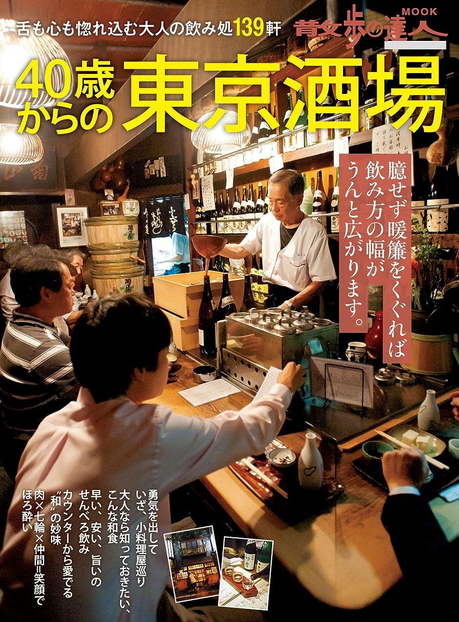 仮称同等の言い聞かせる40歳からの東京酒場 (散歩の達人MOOK)