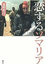 表紙: 【電子特別カラー版】恋するソマリア (集英社文芸単行本) | 高野秀行