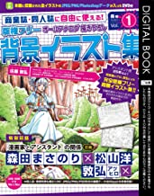 Copyright Free Background Illustration Collection  Vol 1 Forest Without DVD Copyright-Free Background Illustration Collection (Japanese Edition)