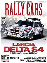 表紙: RALLY CARS Vol.16   三栄書房