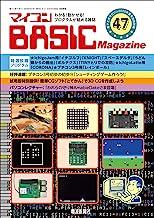 表紙: マイコン BASICmagazine Vol.47 | 電波新聞社