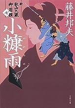 表紙: 小糠雨 新・秋山久蔵御用控(七) (文春文庫) | 藤井 邦夫