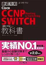 徹底攻略Cisco CCNP Routing & Switching SWITCH教科書[300-115J]対応