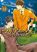 表紙: マリアージュ~神の雫 最終章~(10) (モーニングコミックス)   オキモト・シュウ