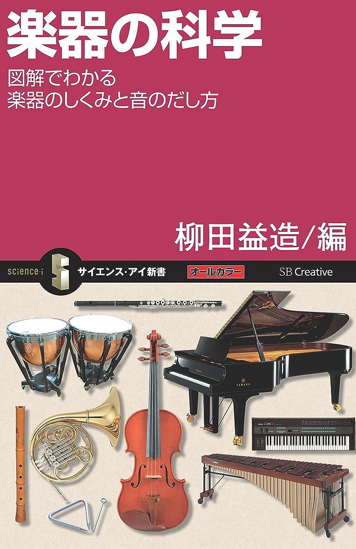 要旨性格フライト楽器の科学 図解でわかる楽器のしくみと音のだし方 (サイエンス?アイ新書)