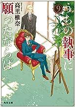 表紙: うちの執事に願ったならば 9 (角川文庫) | 高里 椎奈