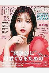non-no (ノンノ) 2021年9月号 [雑誌] Kindle版