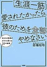 表紙: [生涯一筋]愛されたかったら、「彼のため」を全部やめなさい あなたの恋愛がガラリと変わる31の秘密 (大和出版)   田端 裕司