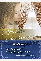 心の傷のいえるまで (ハーレクイン文庫) Kindle版