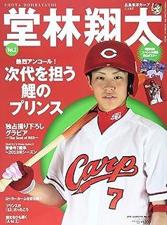 堂林翔太 vol.2—広島東洋カープ 赤ヘル軍団のニューホープ (スポーツアルバム No. 43)...