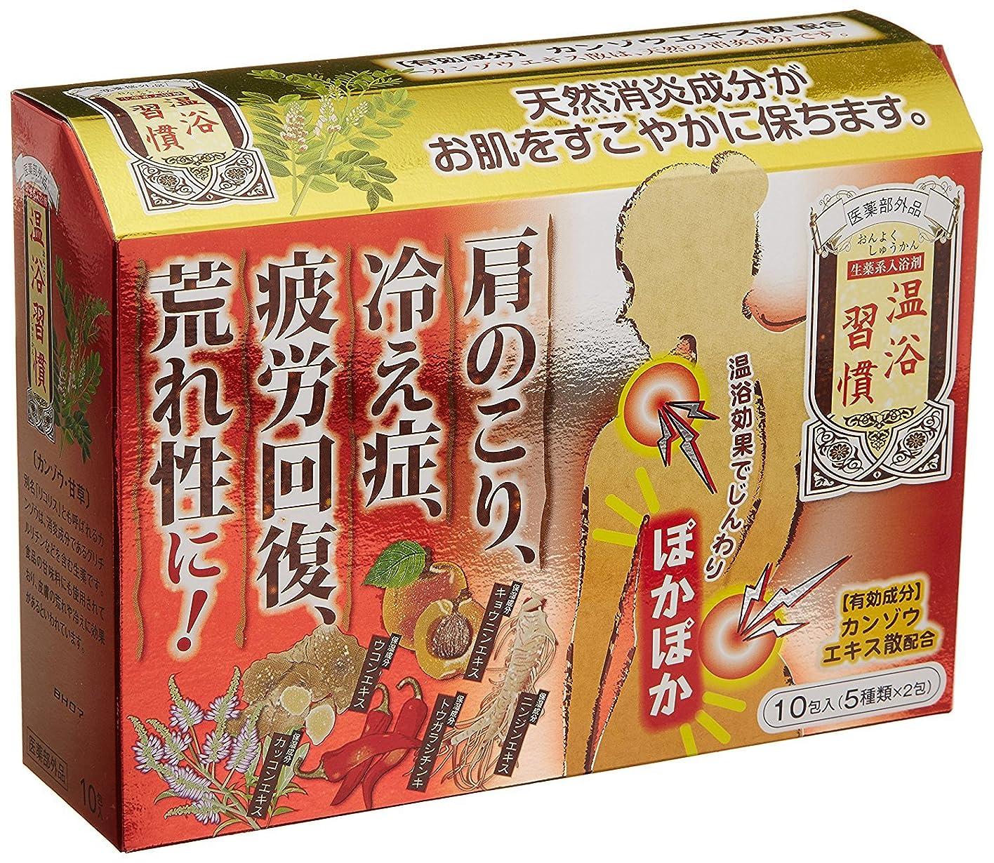対応酸っぱいトレーニング薬用入浴剤 温浴習慣 10包入 30g×10包 (医薬部外品) 【4点セット】