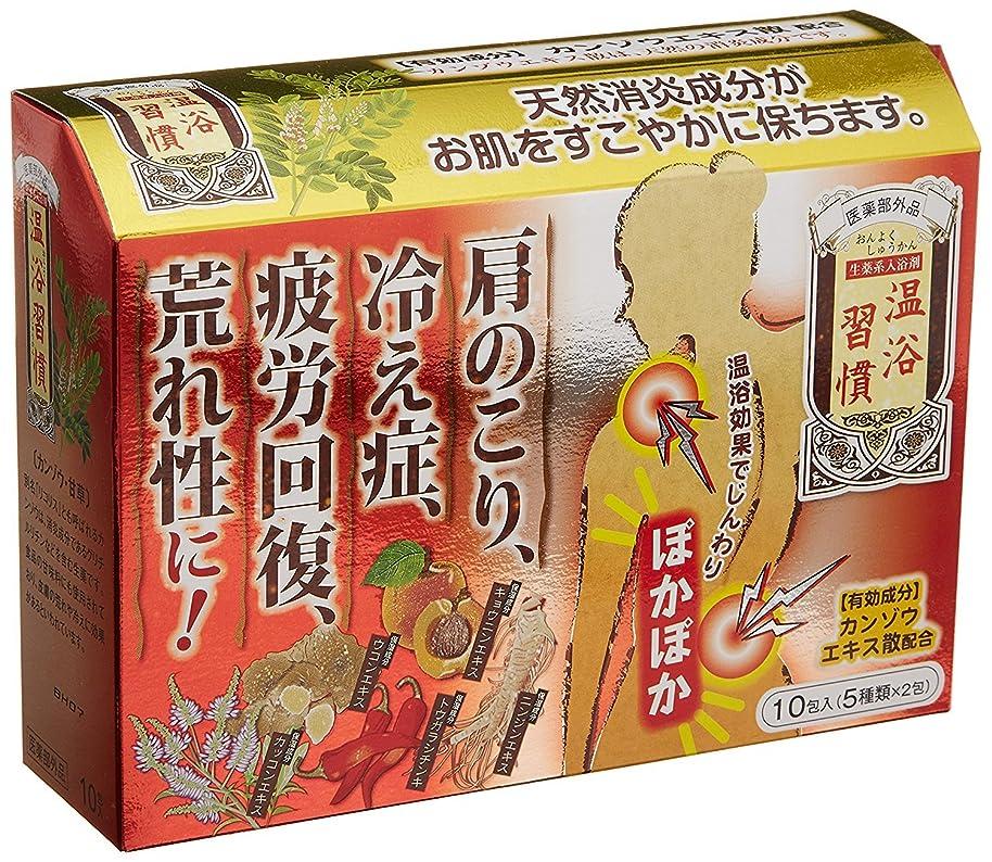 養う定常誘導薬用入浴剤 温浴習慣 10包入 30g×10包 (医薬部外品) 【4点セット】