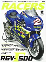 RACERS - レーサーズ -  Vol.32 RGV-Γ500 (サンエイムック)