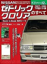 表紙: ニューモデル速報 歴代シリーズ Y31型セドリック/グロリアのすべて + Book in Book 初代シーマ   三栄書房