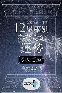 2020年上半期 12星座別あなたの運勢 ふたご座 (幻冬舎plus+)