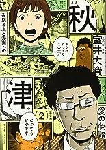 秋津 2巻 (ビームコミックス)