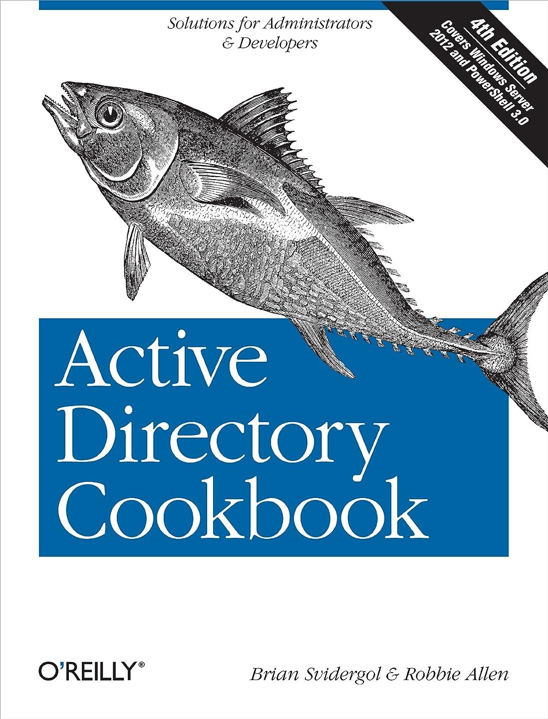 発動機寛解減らすActive Directory Cookbook: Solutions for Administrators & Developers (Cookbooks (O'Reilly)) (English Edition)