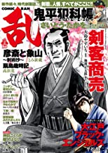 コミック乱 2021年3月号 [雑誌]