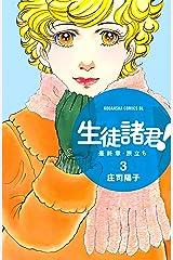 生徒諸君! 最終章・旅立ち(3) (BE・LOVEコミックス) Kindle版
