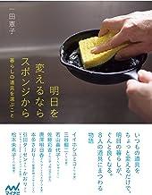 表紙: 明日を変えるならスポンジから 暮らしの道具を選ぶこと | 一田 憲子